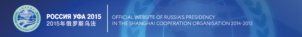 Official website of Russia's Presidency in the Shanghai Cooperation Organisation 2014-2015